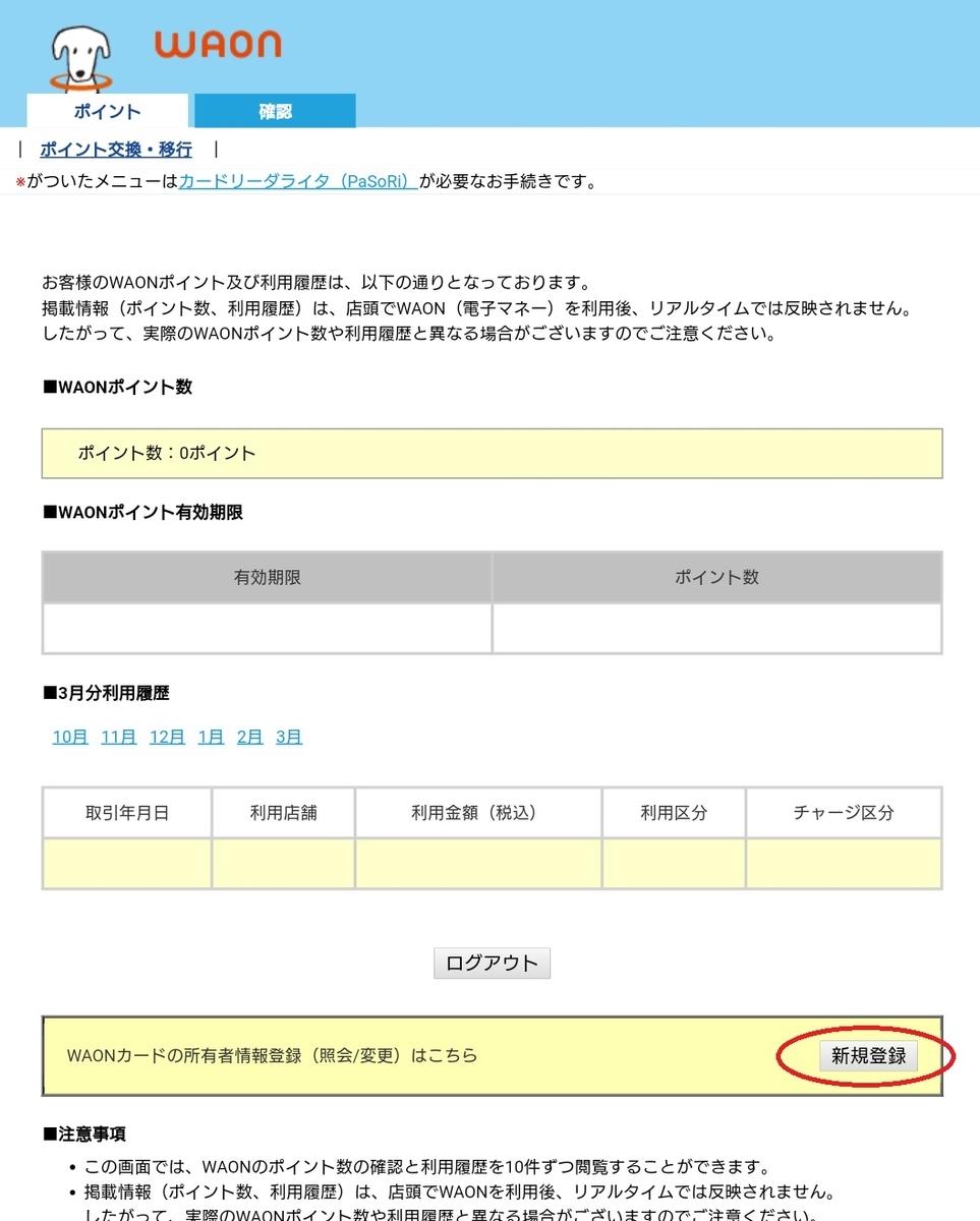 waon 所有 者 登録