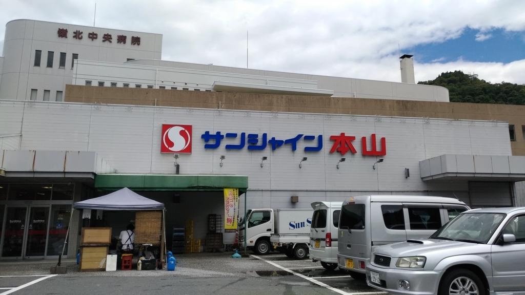 f:id:sankairenzoku10cm:20180615214003j:plain