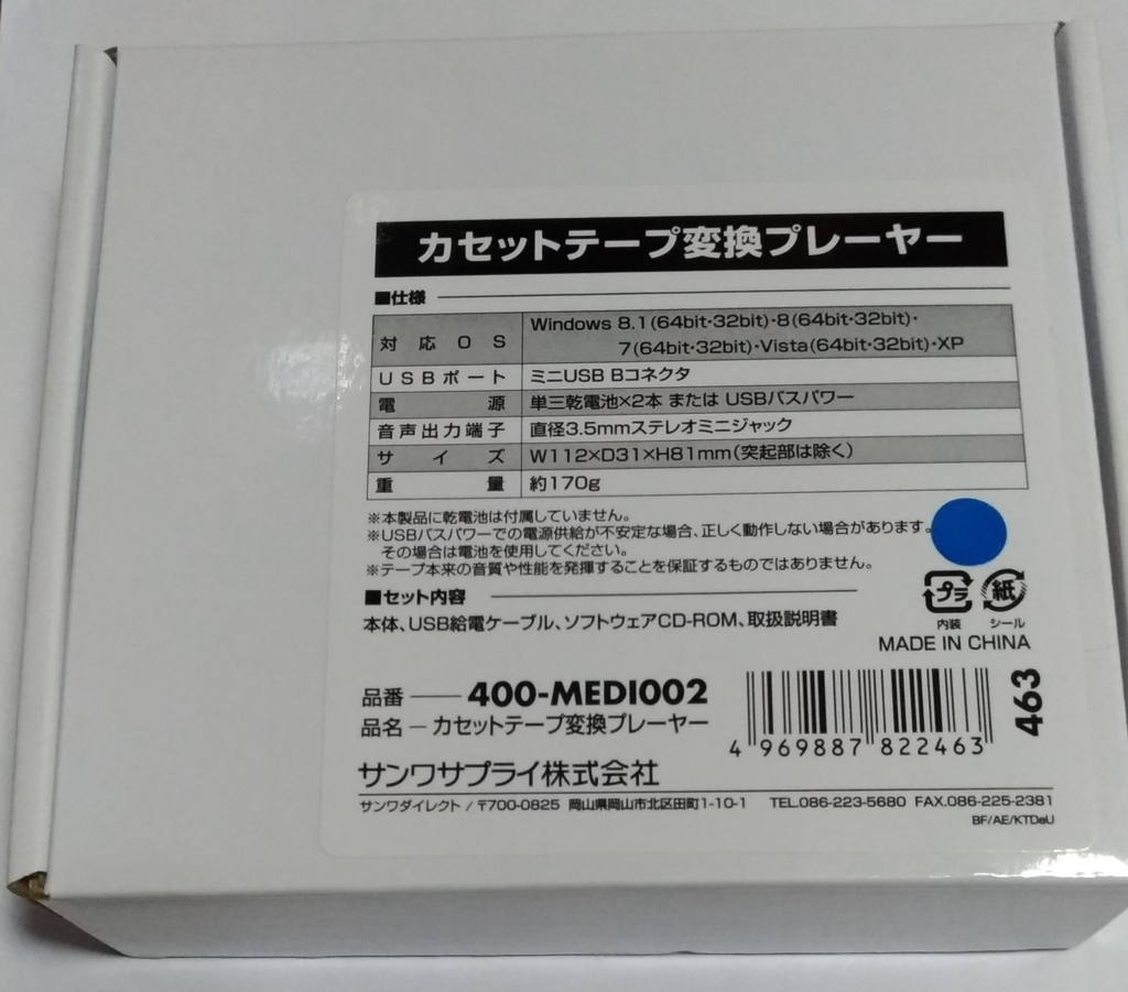 f:id:sankairenzoku10cm:20180721160053j:plain