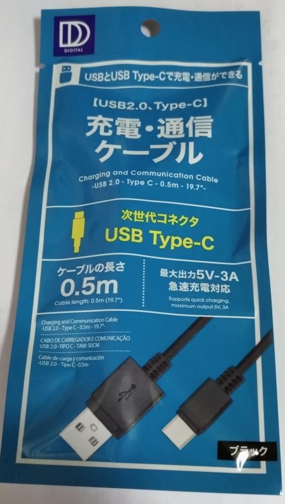 f:id:sankairenzoku10cm:20180729152652j:plain