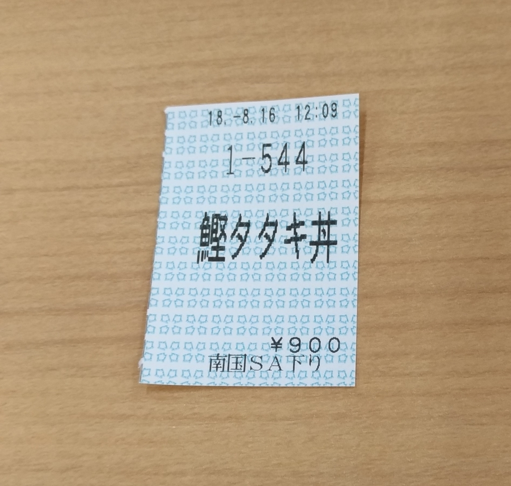 f:id:sankairenzoku10cm:20180816211314j:plain