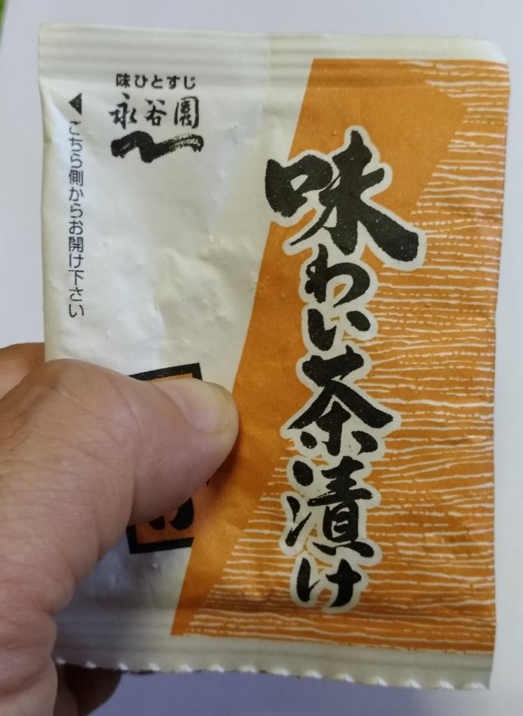 f:id:sankairenzoku10cm:20180818112150j:plain