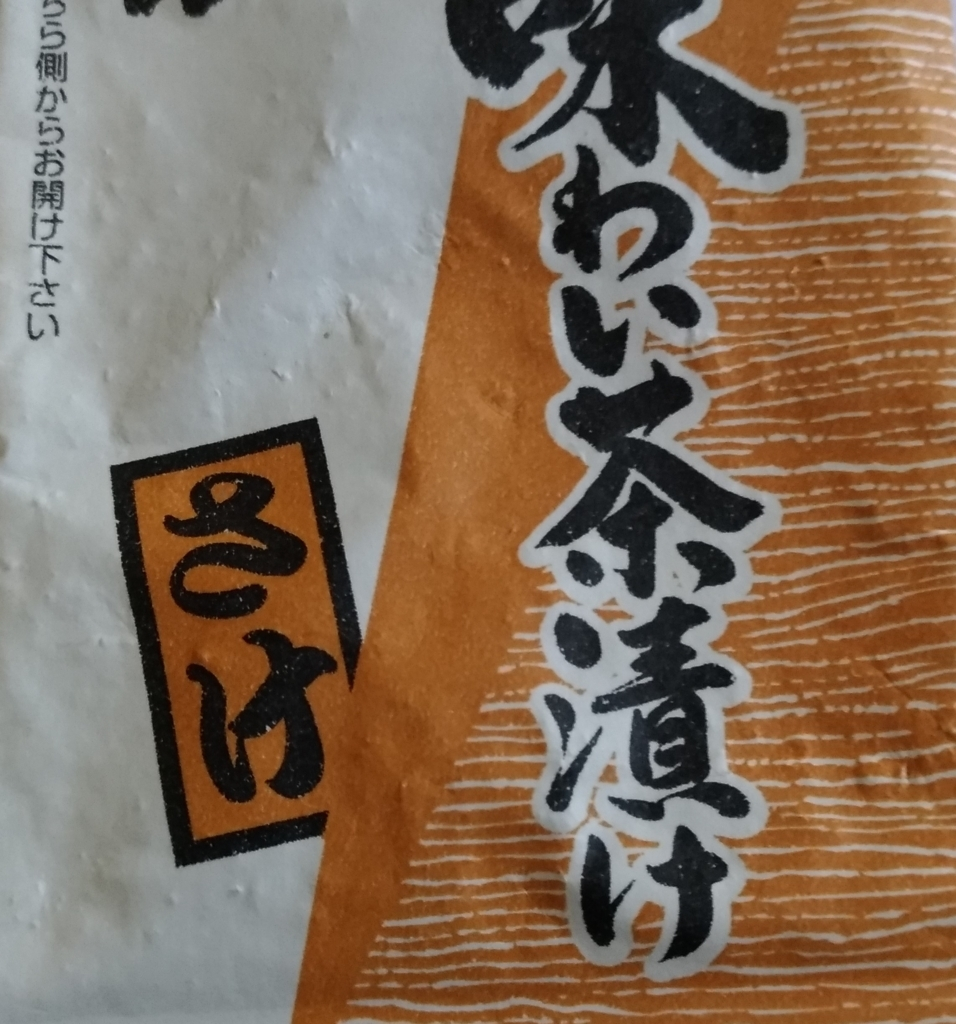 f:id:sankairenzoku10cm:20180818112427j:plain