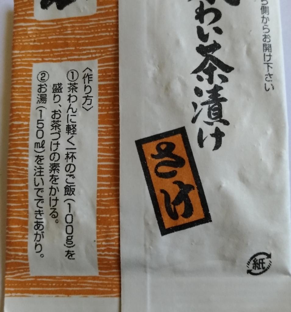 f:id:sankairenzoku10cm:20180818112444j:plain
