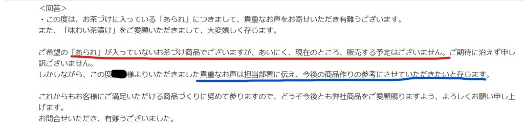 f:id:sankairenzoku10cm:20180827214607j:plain