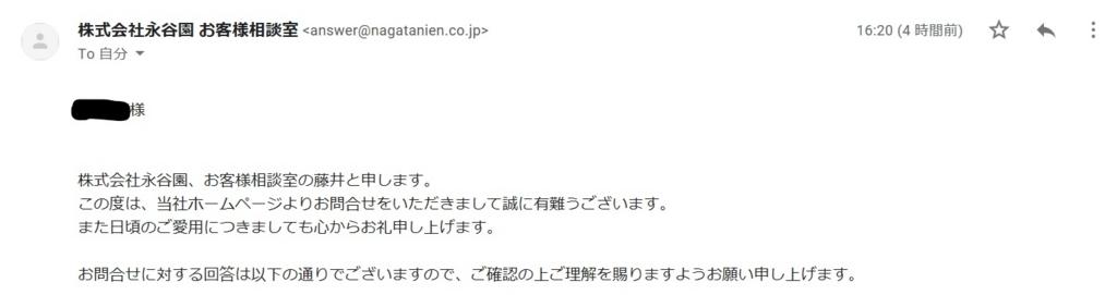 f:id:sankairenzoku10cm:20180827221311j:plain