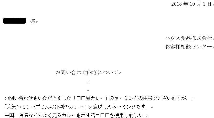 f:id:sankairenzoku10cm:20181001231610j:plain