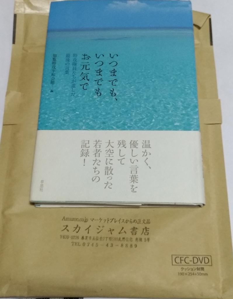 f:id:sankairenzoku10cm:20181003215216j:plain