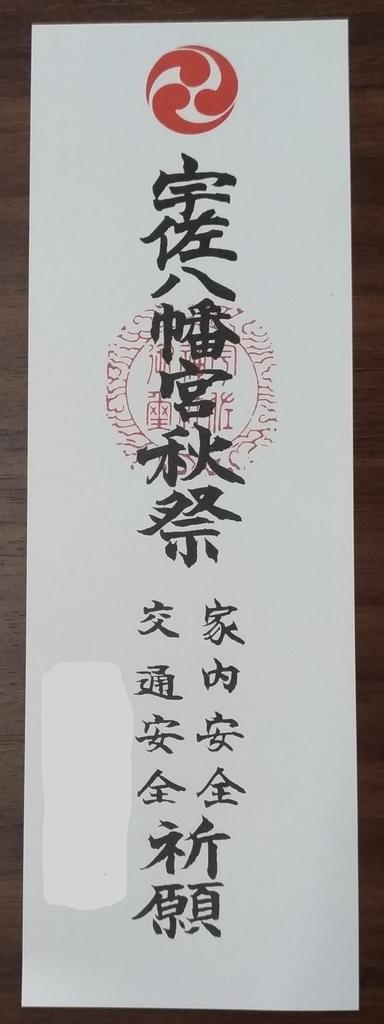 f:id:sankairenzoku10cm:20181006114034j:plain