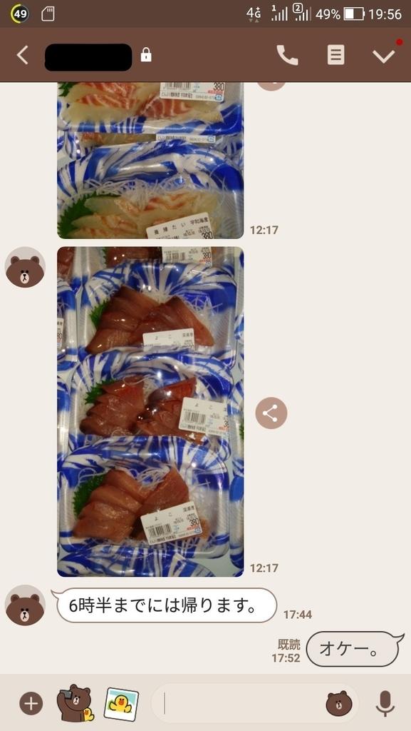 f:id:sankairenzoku10cm:20181010221315j:plain