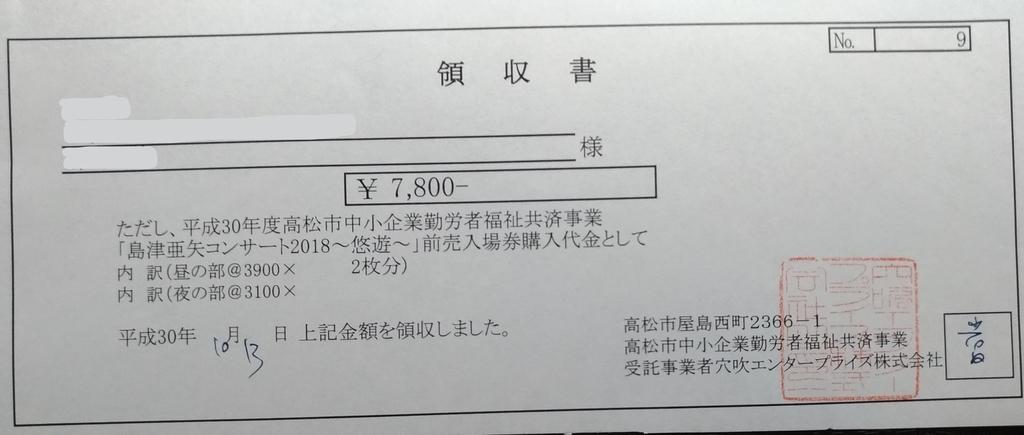 f:id:sankairenzoku10cm:20181013200443j:plain