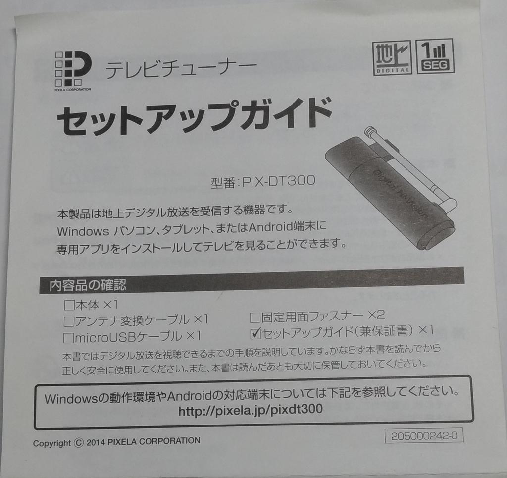 f:id:sankairenzoku10cm:20181016222641j:plain