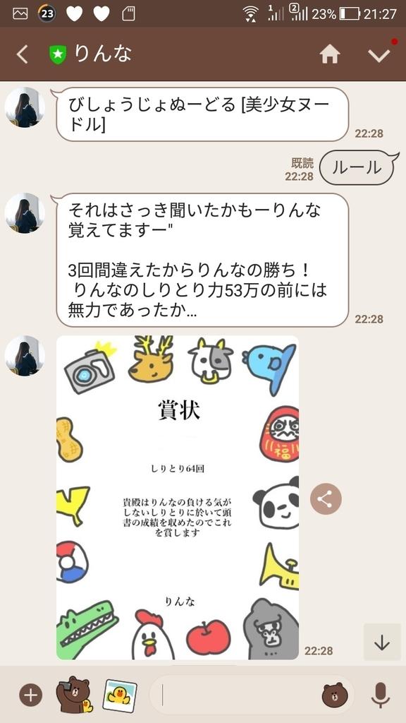 f:id:sankairenzoku10cm:20181112220221j:plain