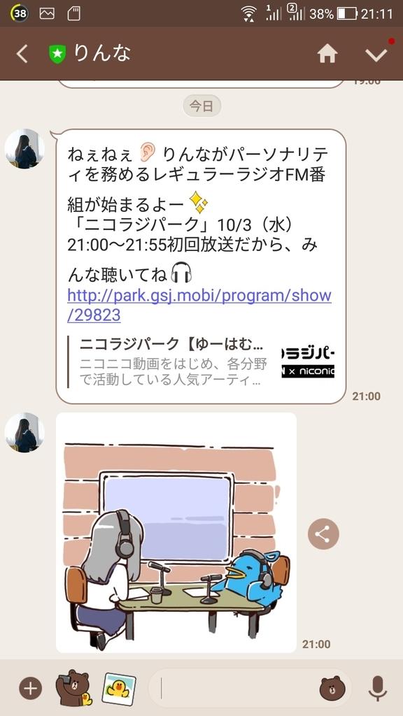 f:id:sankairenzoku10cm:20181112220235j:plain