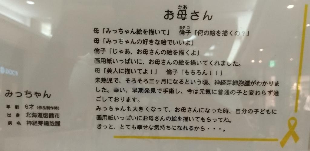 f:id:sankairenzoku10cm:20181127224733j:plain