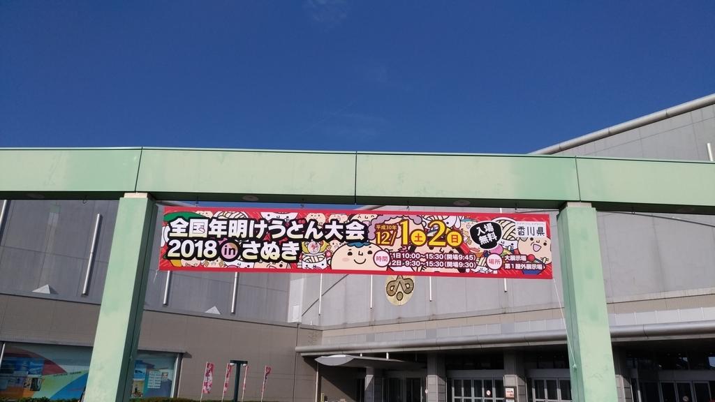 f:id:sankairenzoku10cm:20181202134652j:plain