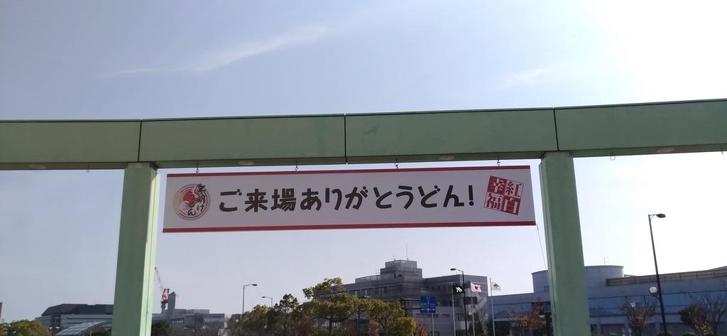f:id:sankairenzoku10cm:20181202135446j:plain