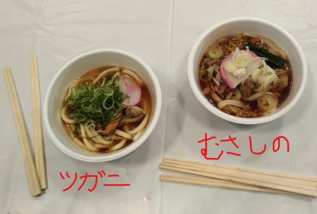 f:id:sankairenzoku10cm:20181202142516j:plain