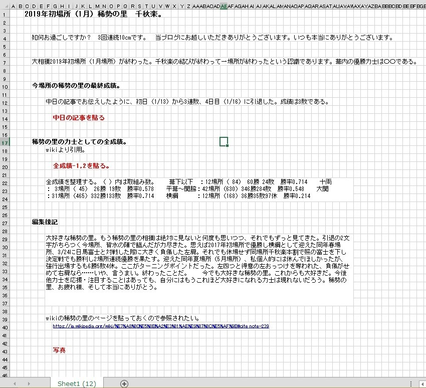 f:id:sankairenzoku10cm:20190118151015j:plain
