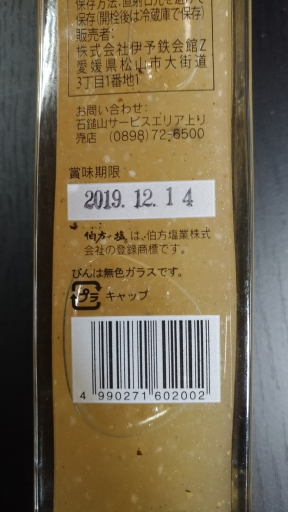 f:id:sankairenzoku10cm:20190119210217j:plain