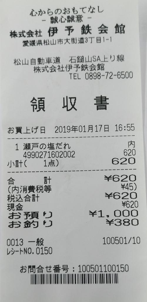 f:id:sankairenzoku10cm:20190119210523j:plain