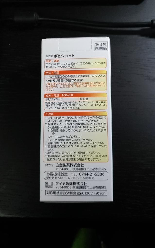 f:id:sankairenzoku10cm:20190127213516j:plain