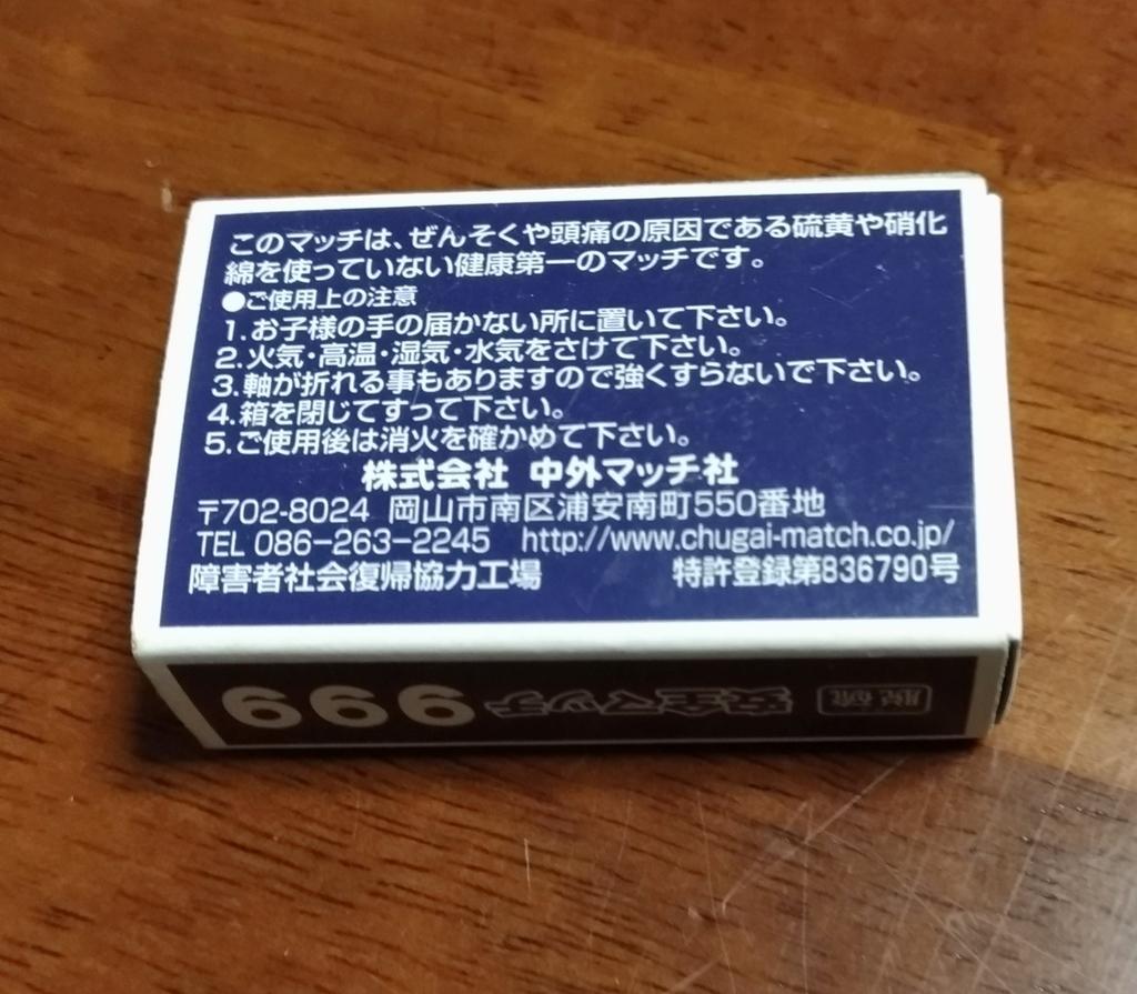f:id:sankairenzoku10cm:20190308211509j:plain