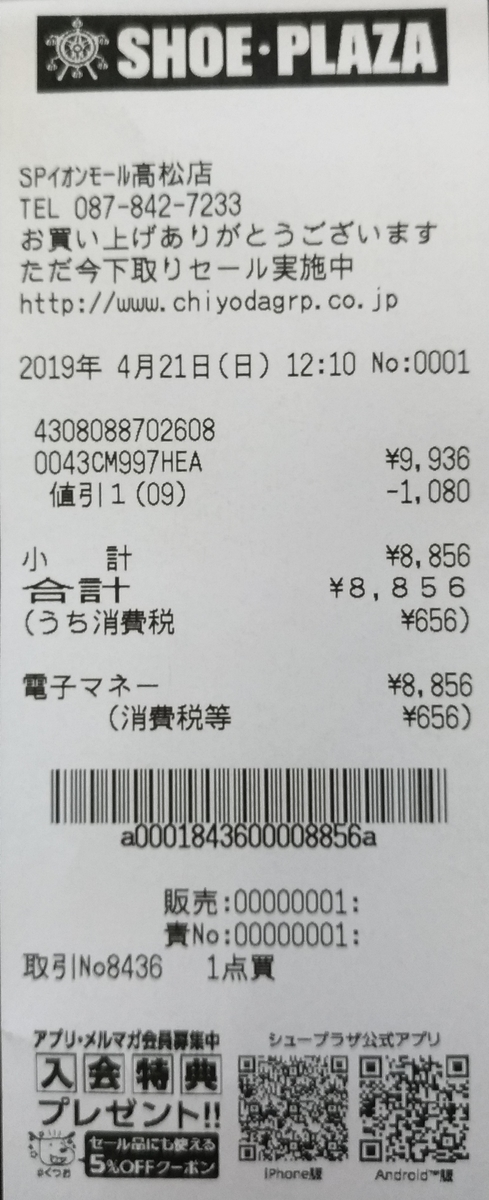 f:id:sankairenzoku10cm:20190421141924j:plain