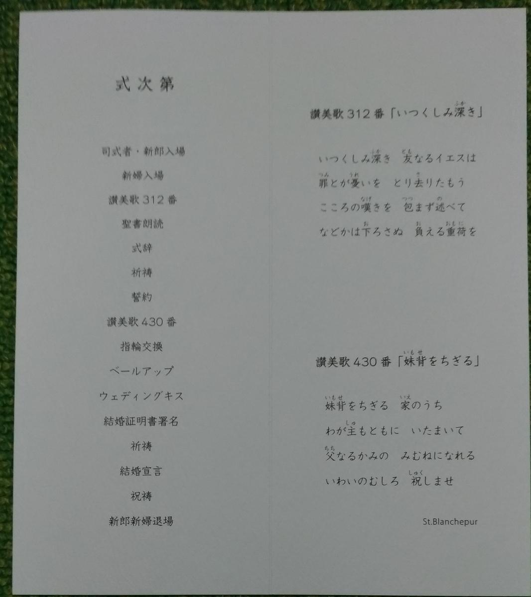 f:id:sankairenzoku10cm:20190430214943j:plain