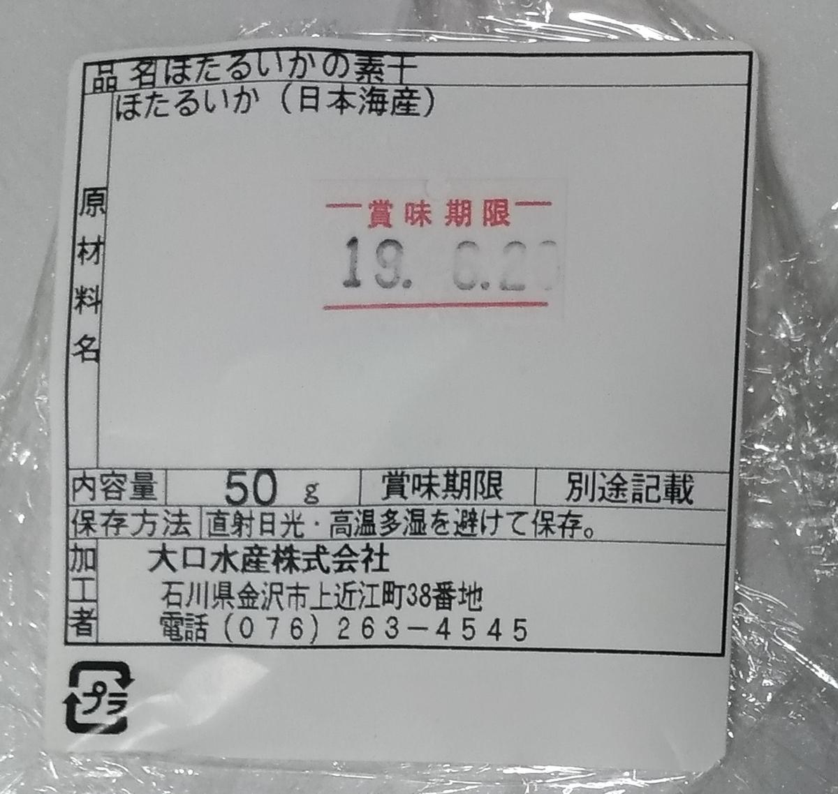 f:id:sankairenzoku10cm:20190507214014j:plain