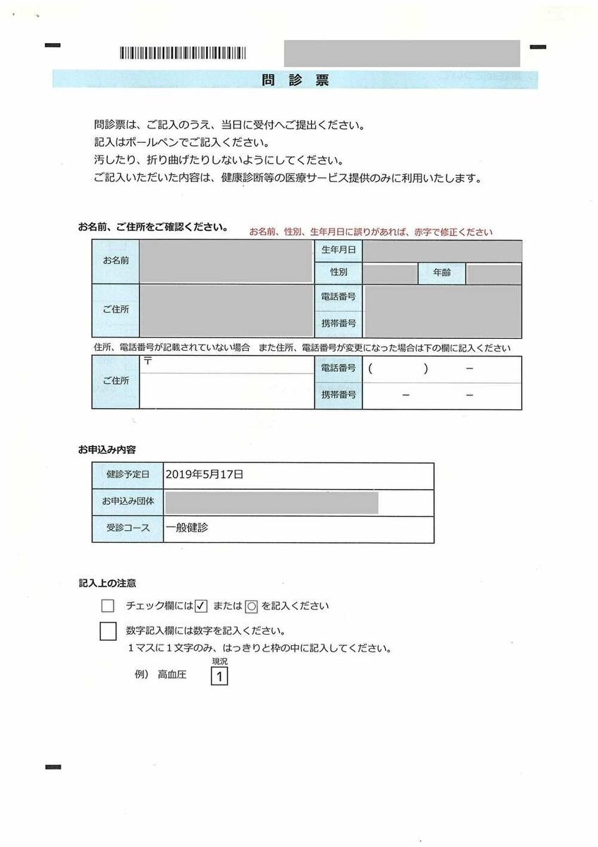 f:id:sankairenzoku10cm:20190513213631j:plain