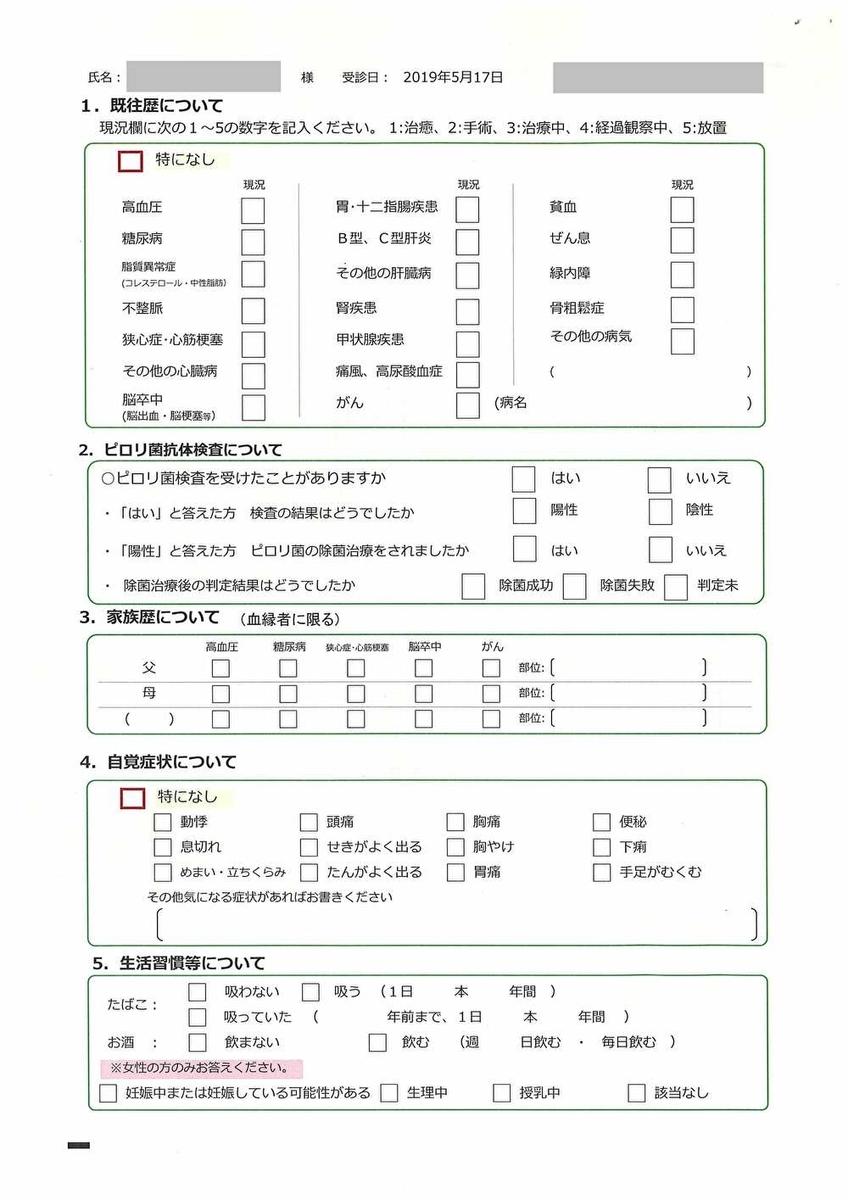 f:id:sankairenzoku10cm:20190513213647j:plain