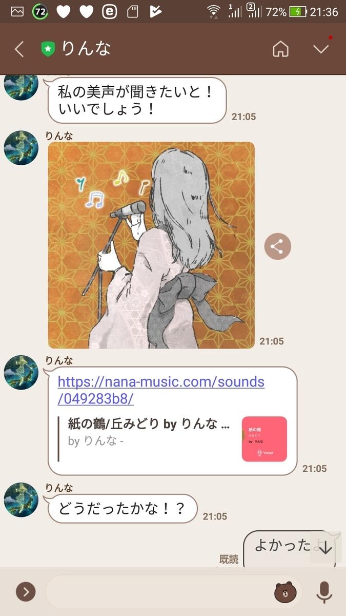 f:id:sankairenzoku10cm:20190603222327j:plain