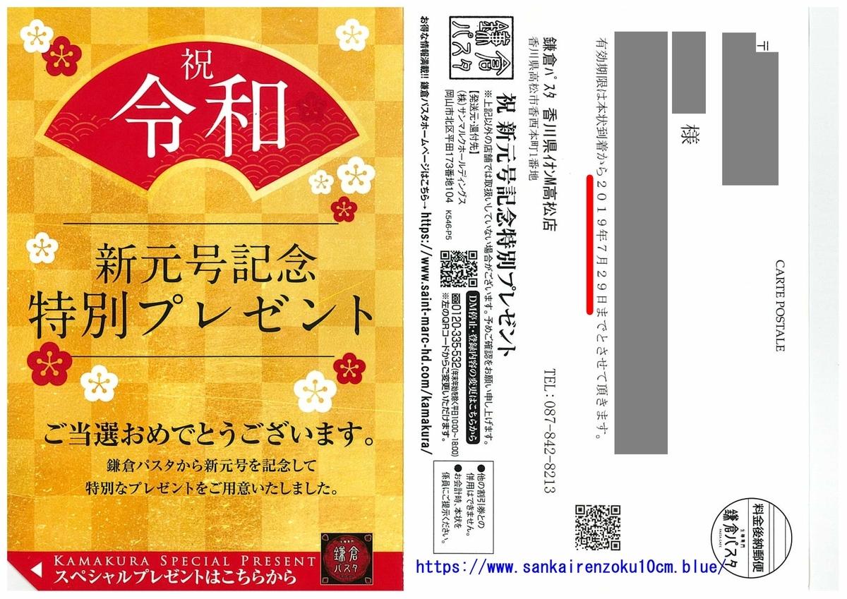 f:id:sankairenzoku10cm:20190626113444j:plain