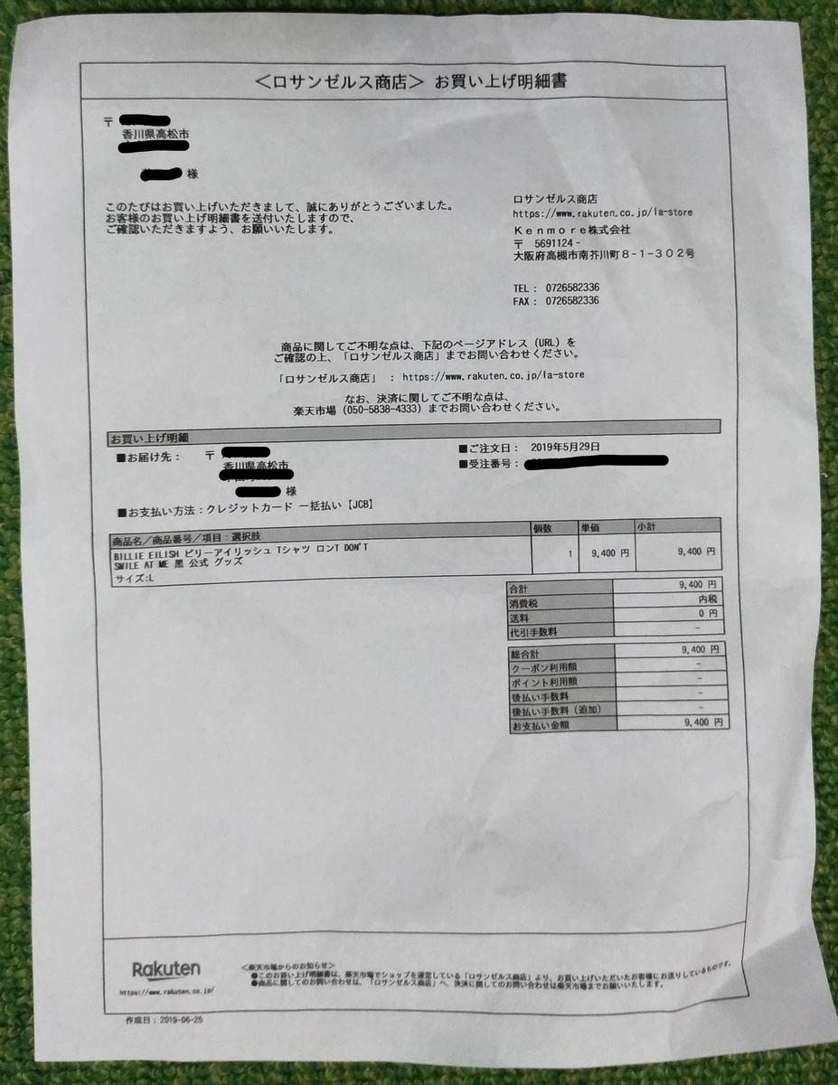 f:id:sankairenzoku10cm:20190628214314j:plain