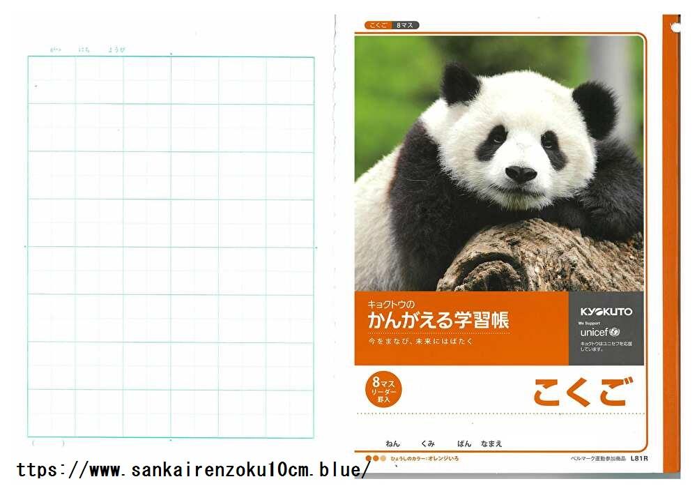 f:id:sankairenzoku10cm:20190710164121j:plain