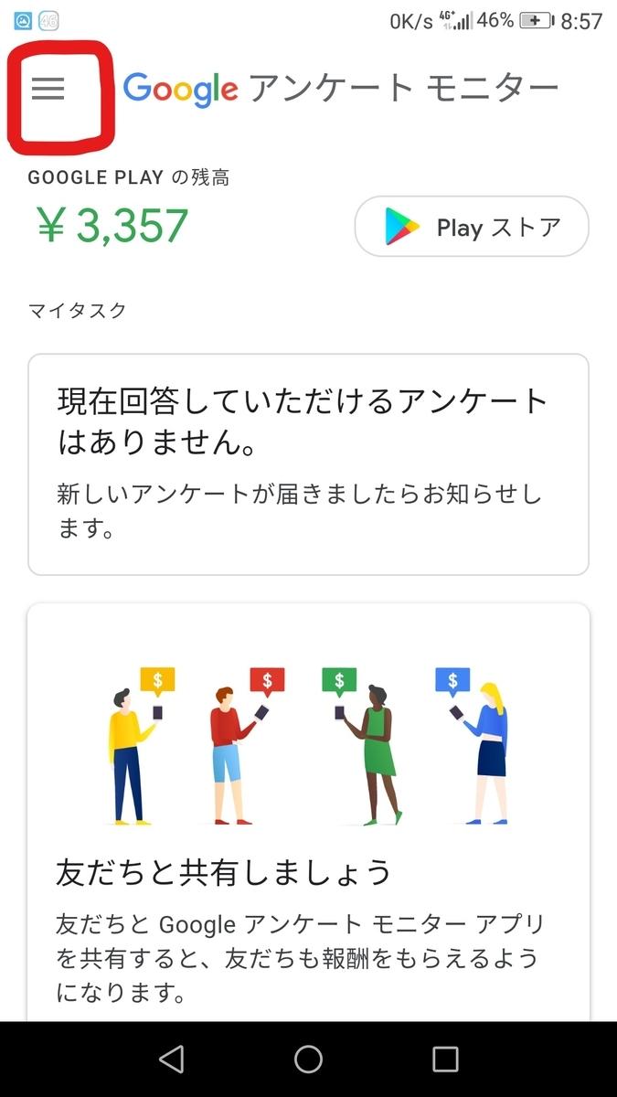 f:id:sankairenzoku10cm:20190829135611j:plain