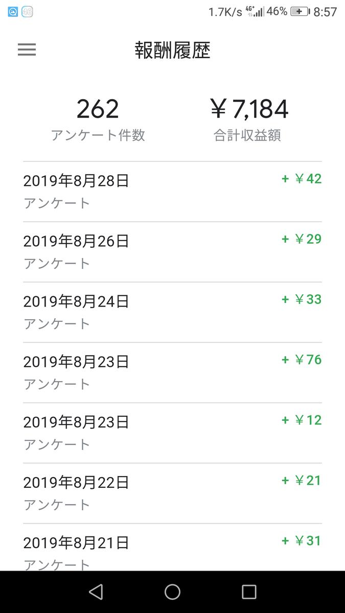 f:id:sankairenzoku10cm:20190829135641p:plain