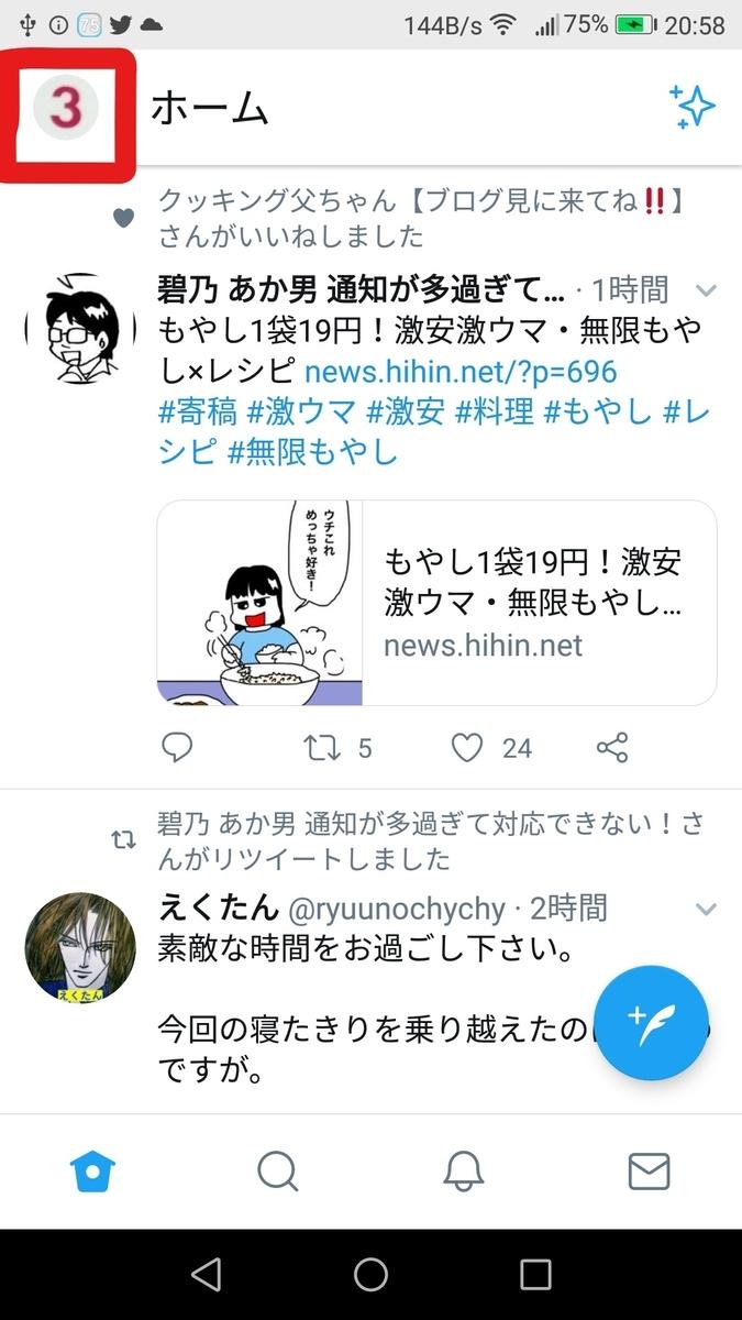 f:id:sankairenzoku10cm:20190904210734j:plain