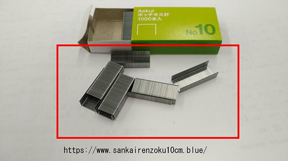 f:id:sankairenzoku10cm:20190912114847j:plain