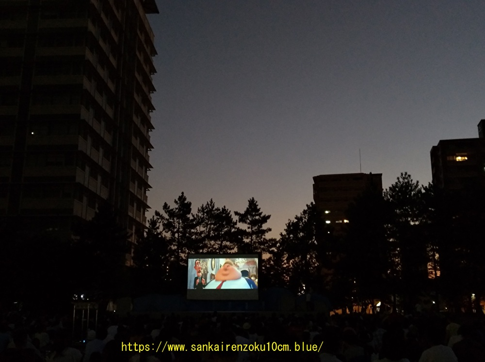 f:id:sankairenzoku10cm:20190919133826j:plain