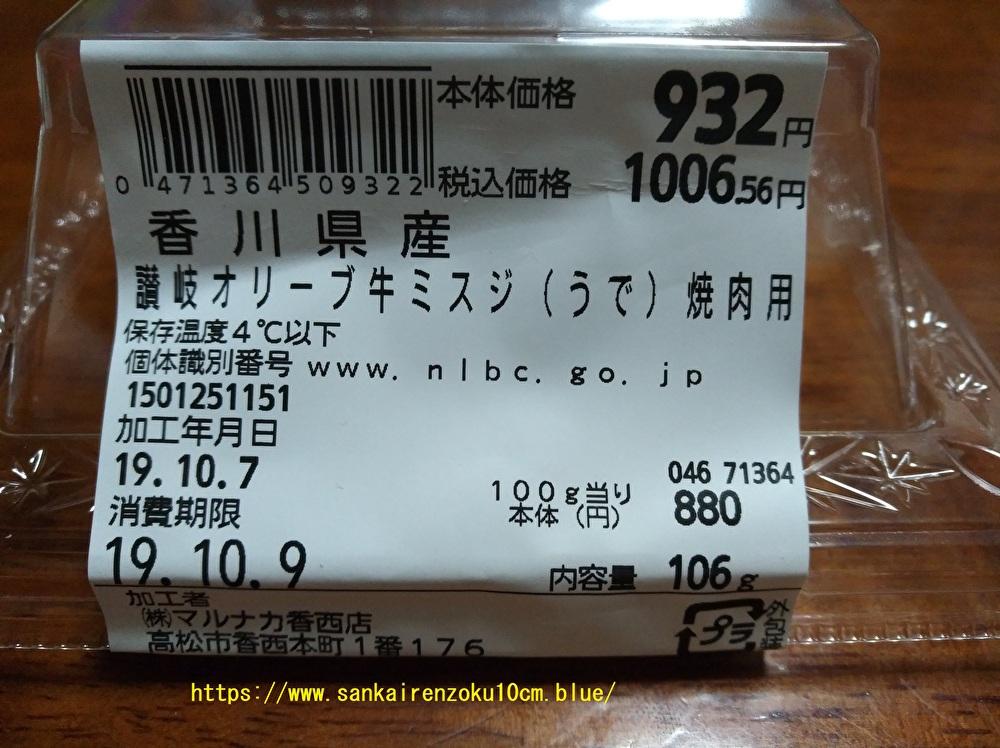 f:id:sankairenzoku10cm:20191009212502j:plain