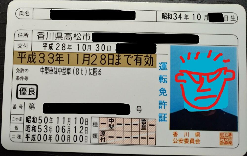 f:id:sankairenzoku10cm:20191113214226j:plain