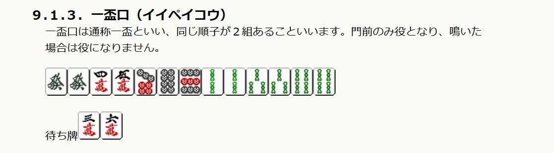 f:id:sankairenzoku10cm:20191209155215j:plain