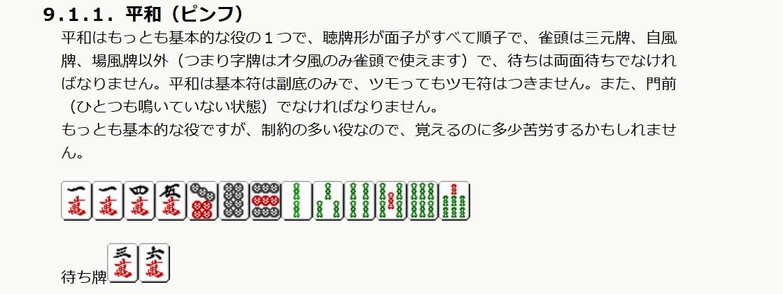 f:id:sankairenzoku10cm:20191209155337j:plain