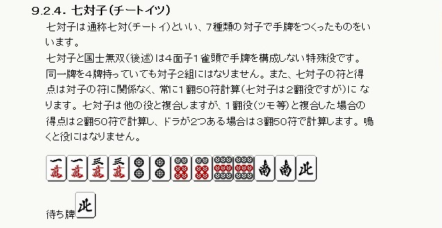 f:id:sankairenzoku10cm:20191209171238j:plain