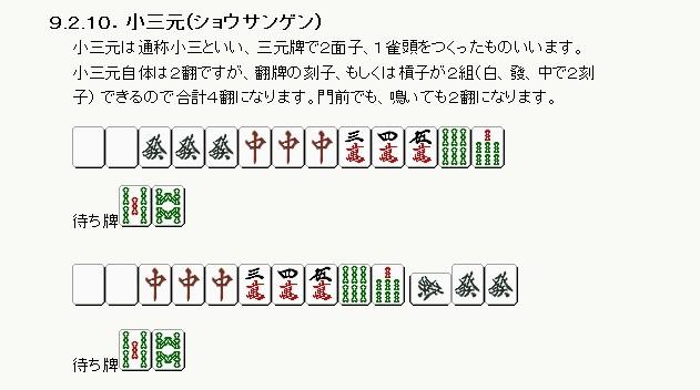 f:id:sankairenzoku10cm:20191209171249j:plain