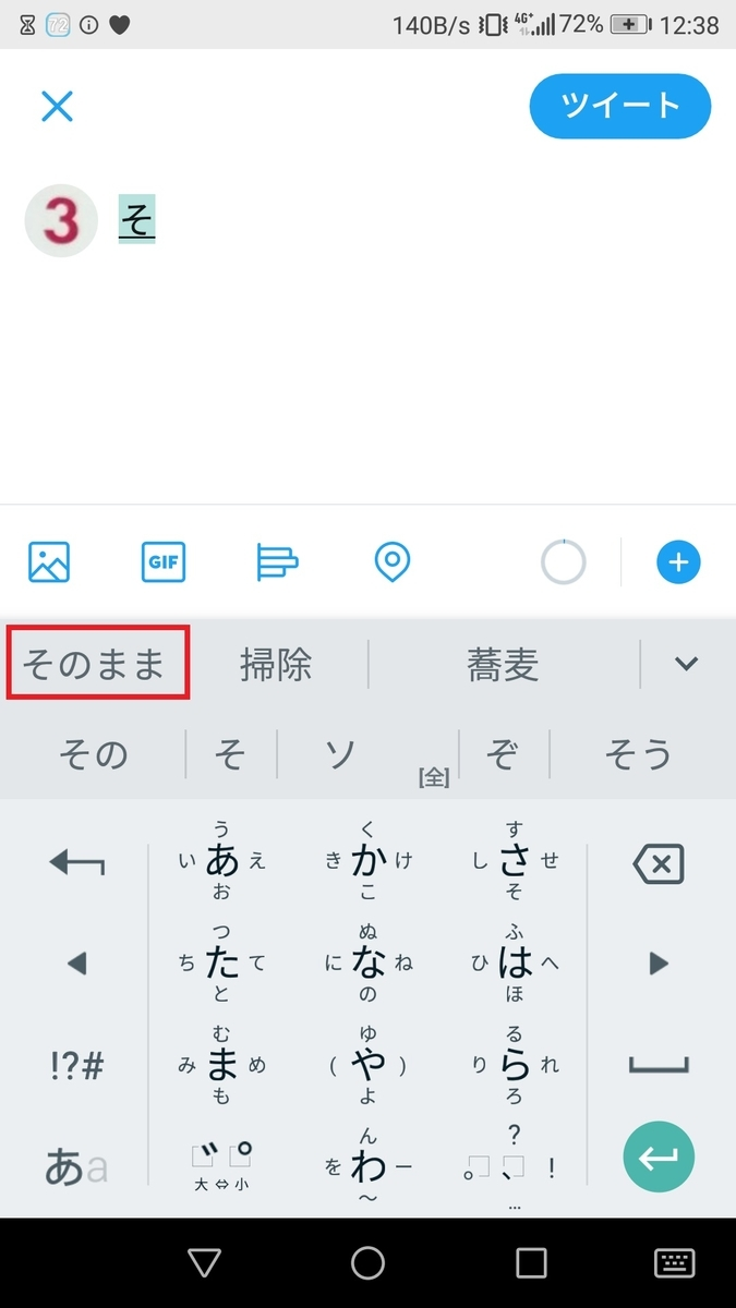 f:id:sankairenzoku10cm:20191212145438j:plain