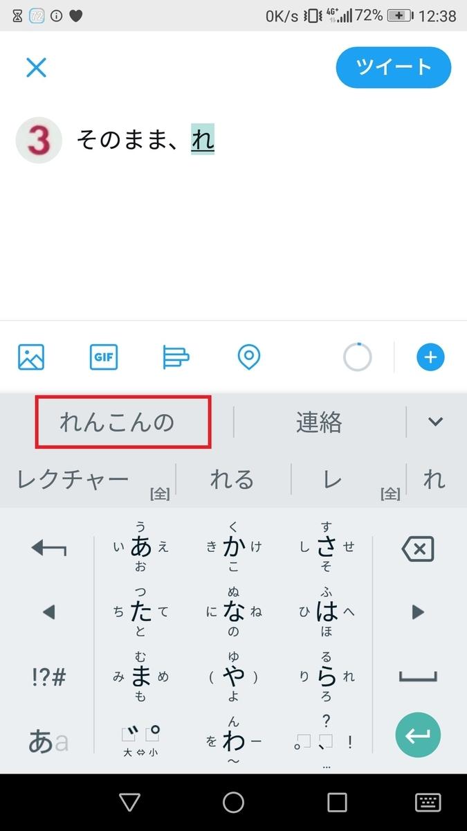 f:id:sankairenzoku10cm:20191212145521j:plain