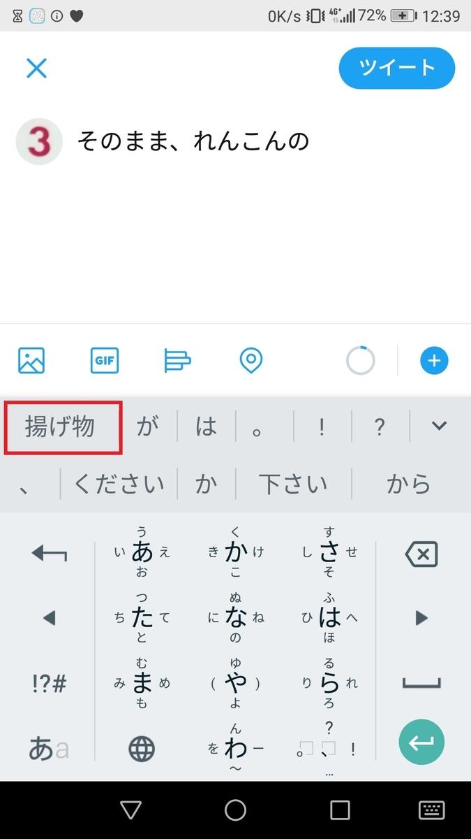 f:id:sankairenzoku10cm:20191212145549j:plain